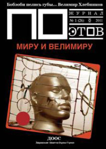 Журнал ПОэтов